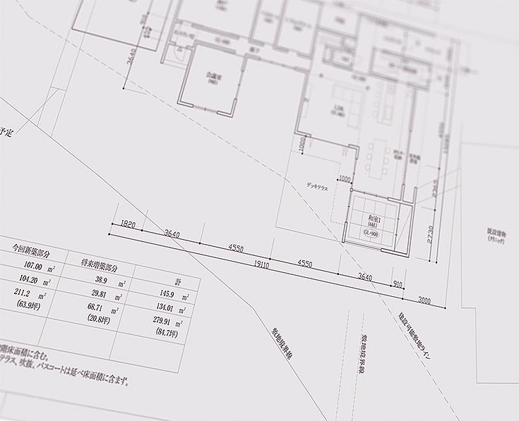 高級注文住宅の提案事例